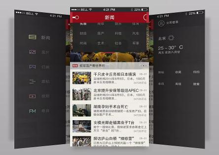 东方智启科技APP开发-财经新闻软件开发五大功能