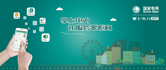 东方智启科技APP千赢国际娱乐老虎机-千赢国际娱乐老虎机掌上电力app让用户足不出户购电