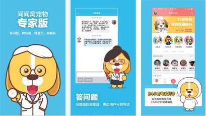 东方智启科技APP千赢国际娱乐老虎机-闻闻窝宠社区app点评 闻闻窝宠社区app好在哪里