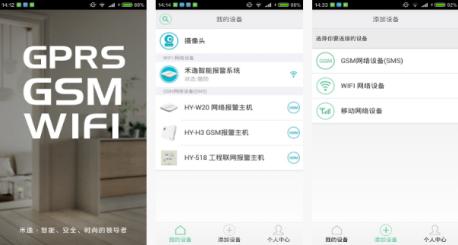 警务app开发