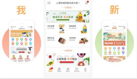 东方智启科技APP开发-新橙社app如何 新橙社app评测