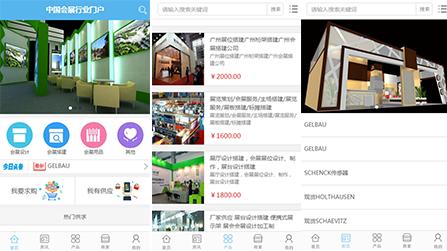 东方智启科技APP千赢国际娱乐老虎机-中国会展app评测 中国会展app好不好