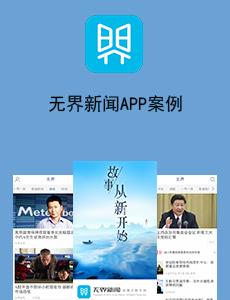 东方智启科技APP千赢国际娱乐老虎机-无界新闻APP案例