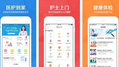 东方智启科技APP千赢国际娱乐老虎机-医护到家app点评 医护到家app有何特色
