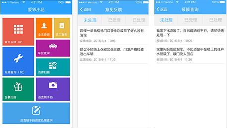 东方智启科技APP开发-爱邻物业app点评 爱邻物业app能做什么
