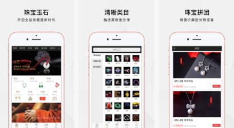 东方智启科技APP千赢国际娱乐老虎机-珠宝堂app点评 珠宝堂app怎样