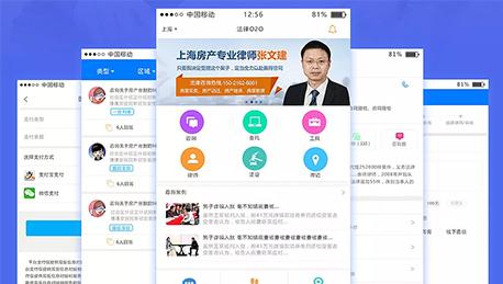东方智启科技APP开发-法律服务APP开发 交易支付更加便捷