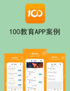 100教育APP案例