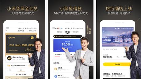 东方智启科技APP千赢国际娱乐老虎机-小黑鱼app评测 小黑鱼app好用吗
