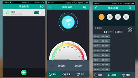 东方智启科技APP开发-智能插座APP开发 远程遥控更方便