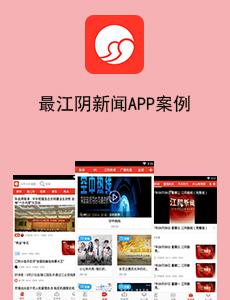 东方智启科技APP开发-最江阴新闻APP案例