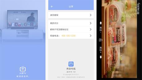 东方智启科技APP千赢国际娱乐老虎机-共享电视app点评 共享电视app哪里好