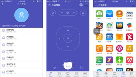 东方智启科技APP开发-悟空遥控器app点评 悟空遥控器app好吗