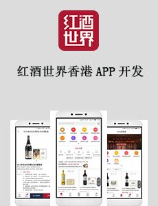红酒世界香港APP开发