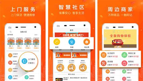 东方智启科技APP千赢国际娱乐老虎机-邻乐社区app点评 邻乐社区app如何