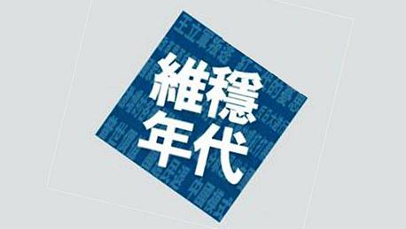 东方智启科技APP千赢国际娱乐老虎机-社会维稳平台千赢国际娱乐老虎机