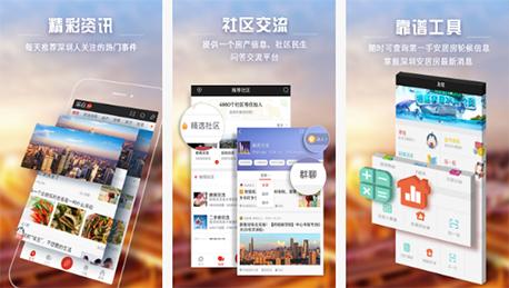 东方智启科技APP开发-家在深圳app评测 家在深圳app如何