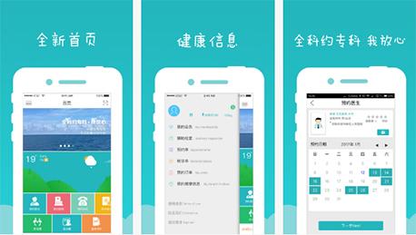 东方智启科技APP千赢国际娱乐老虎机-健康东莞app点评 健康东莞app哪里好
