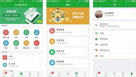 东方智启科技APP千赢国际娱乐老虎机-全面的企业圈app点评