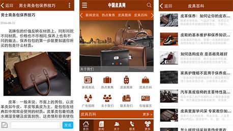 东方智启科技APP开发-中国皮具门户APP点评 中国皮具门户APP如何