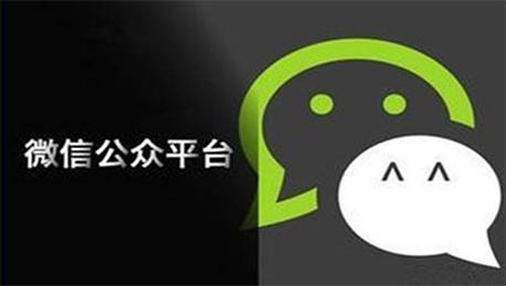 东方智启科技APP开发-初次开发微信公众号注意事项