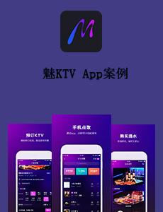 魅KTV App案例