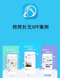 东方智启科技APP开发-挖挖社交APP案例
