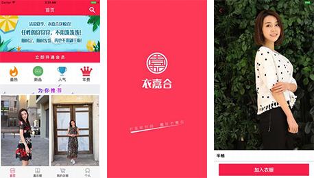 东方智启科技APP开发-共享服装app点评 共享服装app特色是什么
