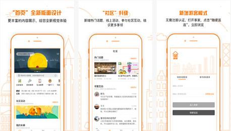 东方智启科技APP开发-享家社区app评测 享家社区app有哪些特色