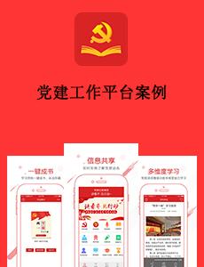 东方智启科技APP开发-党建工作平台案例