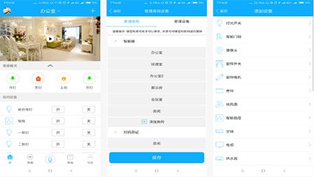 东方智启科技APP千赢国际娱乐老虎机-智能屋app点评 智能屋app如何