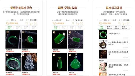 东方智启科技APP开发-中国珠宝通APP评测 中国珠宝通APP好用吗