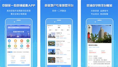 东方智启科技APP开发-优铺app点评 优铺app怎样