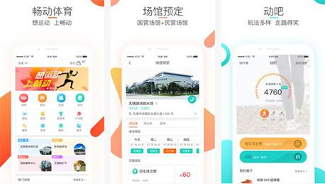 东方智启科技APP开发-全新的畅动app点评 畅动app到底如何