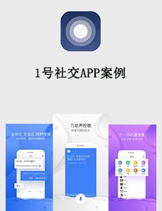东方智启科技APP开发-1号社交APP案例
