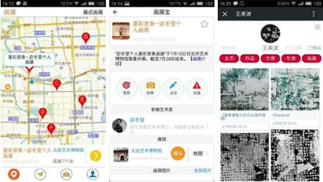 东方智启科技APP开发-一次全新的画展宝APP点评