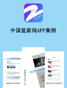 东方智启科技APP开发-中国蓝新闻APP案例