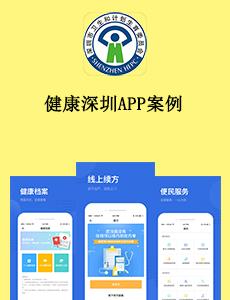 东方智启科技APP开发-健康深圳APP案例