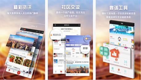 东方智启科技APP开发-不一样的家在深圳APP点评