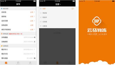东方智启科技APP千赢国际娱乐老虎机-云马物流app点评 云马物流app怎么样
