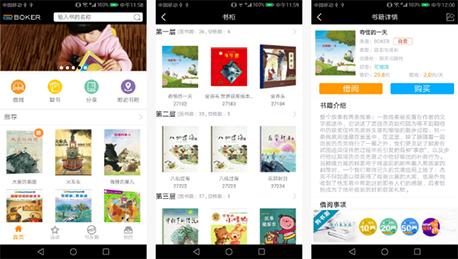 东方智启科技APP千赢国际娱乐老虎机-共享图书APP评测 共享图书APP怎样
