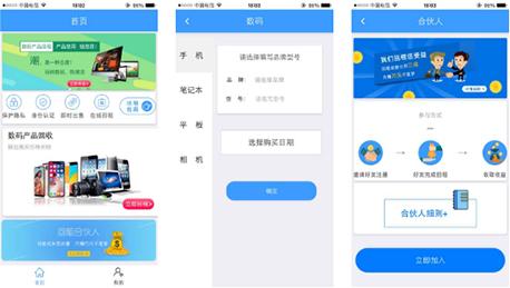 东方智启科技APP千赢国际娱乐老虎机-共享经济下的数码回租app点评
