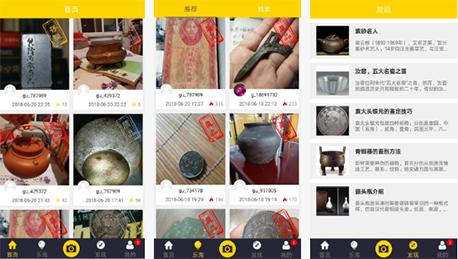 东方智启科技APP千赢国际娱乐老虎机-用户如何通过古玩藏品APP实现增值