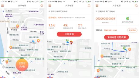 东方智启科技APP千赢国际娱乐老虎机-一款多功能的共享电源app点评