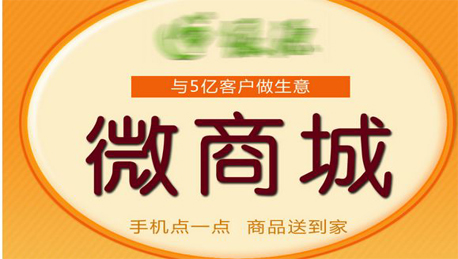 搭建深圳微商城