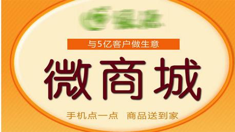 东方智启科技APP千赢国际娱乐老虎机-搭建深圳微商城 实现小程序裂变