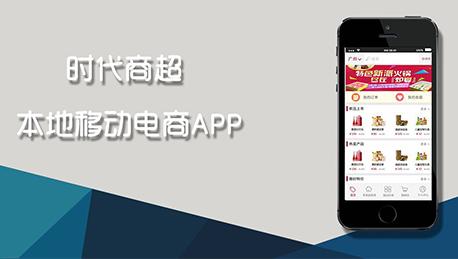 东方智启科技APP千赢国际娱乐老虎机-千赢国际娱乐老虎机移动商超APP