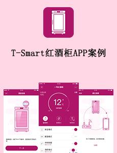 东方智启科技APP千赢国际娱乐老虎机-T-Smart红酒柜APP案例