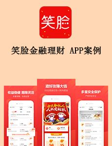东方智启科技APP千赢国际娱乐老虎机-笑脸金融理财APP案例