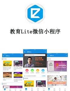 教育Lite微信小程序